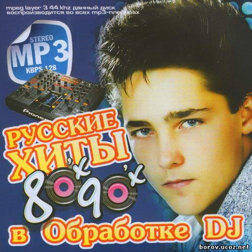 Современной русские обработке хиты 80-90 скачать в